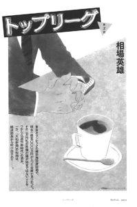 ランティエ2月号(角川春樹事務所) 「トップリーグ」 相場英雄 著