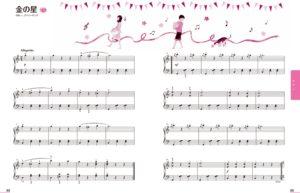 ヤマハ音楽教室 ジュニアアンサンブルコース『金の星』 挿絵