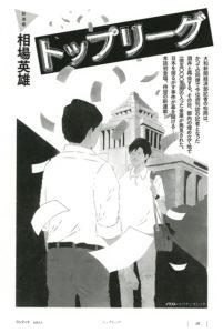 ランティエ1月号(角川春樹事務所) 「トップリーグ」 相場英雄 著