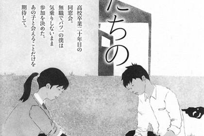 小説野性時代12月号(KADOKAWA)