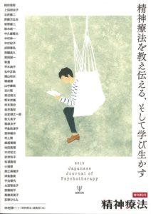 精神療法 増刊号 (金剛出版) BD:臼井新太郎 装釘室