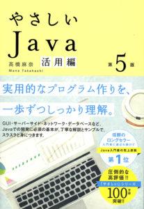 やさしいJAVA(SBクリエイティブ) BD:新井 大輔