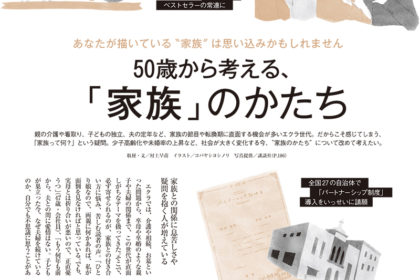 エクラ1月号(集英社)